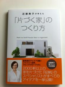 建築工房日記